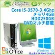 中古パソコン 中古デスクトップパソコン 【 Microsoft Office ( Word Excel )搭載】 Windows10 富士通 ESPRIMO D582/F 第3世代Core i5-3.4Ghz メモリ4GB HDD250GB DVDマルチ [17インチ液晶付] (R16bm-10L17of) 3ヵ月保証 中古デスクトップ 【中古】【あす楽対応】