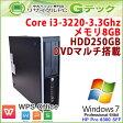 中古パソコン 中古デスクトップパソコン Windows7 HP Pro 6300 SFF 第2世代Core i3-3.3Ghz メモリ8GB HDD250GB DVDマルチ Office [本体のみ] (R31ahm) 3ヵ月保証 中古デスクトップ 【中古】【あす楽対応】