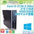 中古パソコン 中古デスクトップパソコン Windows10 HP Pro 6300 SFF 第3世代Core i3-3.3Ghz メモリ4GB HDD250GB DVDマルチ Office [本体のみ] (R31am-10) 3ヵ月保証 中古デスクトップ 【中古】【あす楽対応】