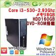 中古パソコン 中古デスクトップパソコン Windows7 HP 8100 Elite SFF Core i3-2.93Ghz メモリ8GB HDD160GB DVDROM Office [本体のみ] (R32a) 3ヵ月保証 中古デスクトップ 【中古】【あす楽対応】