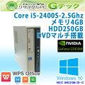 GT434Mグラフィック中古パソコン中古デスクトップパソコンWindows10NECMK25M/B-C第2世代Corei5-2.5ghzメモリ4GBHDD250GBDVDマルチOffice[本体のみ](R34amg-10)3ヵ月保証中古デスクトップパソコン【中古】【あす楽対応】