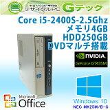 中古パソコン 中古デスクトップパソコン 【 Microsoft Office ( Word Excel )搭載】 Windows10 NEC MK25M/B-C 第2世代Core i5-2.5ghz メモリ4GB HDD250GB DVDマルチ [本体のみ] (R34amg-10of) 3ヵ月保証 中古デスクトップ 【中古】【あす楽対応】