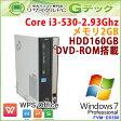 中古パソコン 中古デスクトップパソコン Windows7 富士通 FMV-D5390 Core i3-2.93Ghz メモリ2GB HDD160GB DVDROM Office [本体のみ] (Z86) 3ヵ月保証 中古デスクトップ 【中古】【あす楽対応】