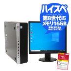 中古パソコン HP EliteDesk 800 G4 SFF Windows10Pro Corei5 8500 メモリ16GB HDD500GB DVDROM WPS Office付き [液晶モニタ付き](1854L19) 3ヵ月保証 【中古】 中古デスクトップパソコン 中古pc