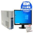 中古パソコン Microsoft Office( Word Excel )搭載 NEC Mate MK35L/E-J Windows10 Corei3 4150 メモリ4GB HDD250GB DVDROM [液晶モニタ付き] (SN53L19of) 3ヵ月保証 【中古】 中古デスクトップパソコン 中古pc