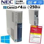 中古パソコン NEC Mate MK36L/E-M Windows10Pro Corei3 4160 メモリ4GB HDD250GB DVDROM WPS Office (ZN53) 3ヵ月保証 【中古】 中古デスクトップパソコン 中古pc