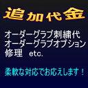 追加代金 3500円 02P03Dec16