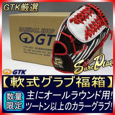 【GTK福箱いろいろ入った7点セット】シュアプレイ 訳有りアウトレットSBGSE4400A ゼ…