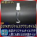 メール便送料無料GTKオリジナル スクワランオイル GTK-...