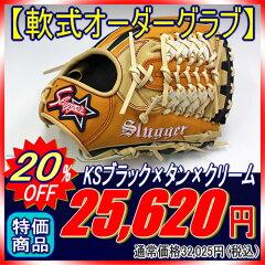 久保田スラッガー「KSN-L7S」 KSブラック×タン×クリーム W-27ウェブ 04ラベル