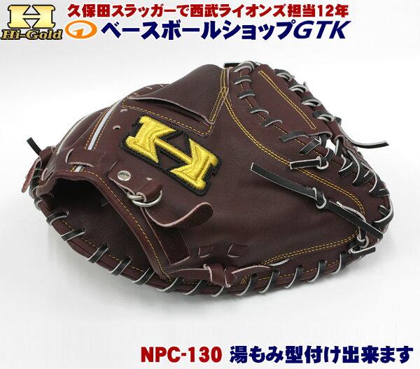 ハイゴールドNPC-130レッドブラウン×ブラック紐右投げ用激安なのに高品質な硬式用キャッチャーミット 品グローブ野球硬式高校野