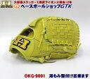 送料無料 ハイゴールド 軟式グローブ OKG-9001 Rイエロー 投手用 己極ASシリーズ 学生野球対応 野球 軟式グラブ 02P03Dec16 1