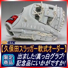 真っ白!スペシャルオーダー『L7S3』軟式内野手用グラブオフホワイトW-29ウェブL1ラベル