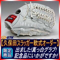 真っ白!スペシャルオーダー『MS1』軟式内野手用グラブオフホワイトW-3ウェブL1ラベル