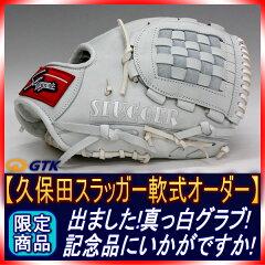真っ白!スペシャルオーダー『NRA』軟式内野手用グラブオフホワイトW-1ウェブL1ラベル