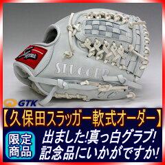 真っ白!スペシャルオーダー『H46』軟式内野手用グラブオフホワイトW-35ウェブL1ラベル