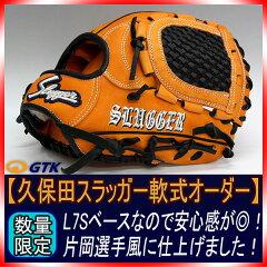 久保田スラッガー「KSN-L7S・W-26ウェブ・K8ラベル」 KSオレンジ×ブラック 軟式内野手要スペシャルオーダーグラブ