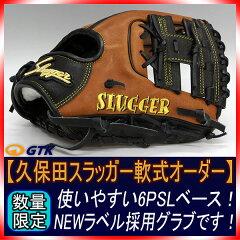 NewロゴK9ラベル「KSN-6PSL」軟式内野手用スペシャルオーダーグラブ ウッド×ブラック