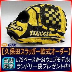 久保田スラッガー「KSN-L7Sベース・スペシャルオーダー」軟式内野手用グラブ W-34ウェブ Gイエロー×ブラック