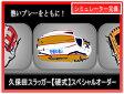 【久保田スラッガー】硬式スペシャルオーダーグラブ作成権利 【グローブ 野球 硬式 型付け無料】02P03Dec16