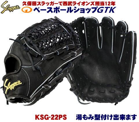 送料無料 久保田スラッガー 硬式グローブ 内野手 KSG-22PS ブラック×ブラック紐 やや広めのポケットがいい感じです 高校野球対応 甲子園 一般用 学生用 プレゼント 野球用品 GTK キャッシュレス5%還元