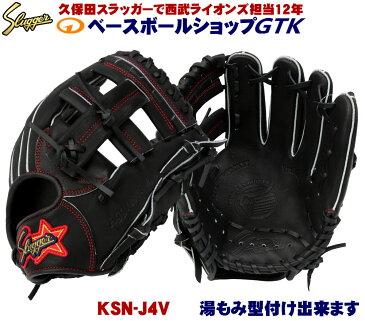 送料無料 久保田スラッガー少年野球軟式グローブ KSN-J4V W-48 ブラック ジュニア用では大型サイズモデル オールラウンド向け J号球対応 学童 子供用 プレゼント 野球用品 GTK