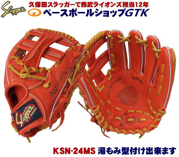 久保田スラッガー軟式グローブKSN-24MSFオレンジ二遊間向けM号球対応一般用学生用プレゼント野球用品GTK02P03Dec1