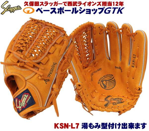 久保田スラッガー軟式グローブKSN-L7KSオレンジ投手・オールラウンド用迷ったらこれを選ぼうM号球対応一般用学生用プレゼント野