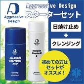 AggressiveDesign初めての方におすすめ【スターターセット】-TopAthleteSunProtect日焼け止めとクレンジングオイルSサイズのセット