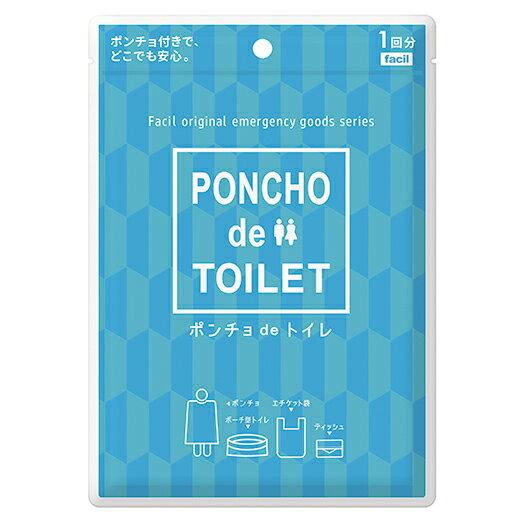 ファシル(facil)ポンチョdeトイレ