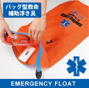 【EMERGENCY FLOAT(エマージェンシーフロート)】バック型救命補助浮き具05P11Aug14
