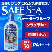 クラゲ予防日焼け止めローションセーフシーSPF50PA++++