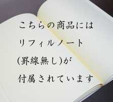 【OFFICINALIBRIS】高級本革製ノートカバー(br)(リフィルノート付)【Antiqua】Lサイズアンティーク・フィニッシュ