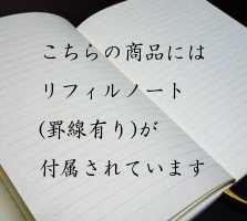 高級本革製ノートカバー(リフィルノート付)【Antiqua】(SSサイズ)アンティーク・フィニッシュ