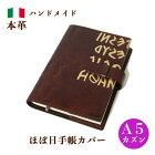 イタリア製おしゃれほぼ日手帳カバーカズンA5本革