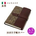 高級本革イタリア製ほぼ日手帳カバーカズンA5フラップタイプローズ柄おしゃれブランド