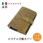 高級本革製システム手帳カバー【Ikuvina】バイブルサイズ・bronze