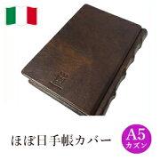 【OFFICINALIBRIS】高級本革製ほぼ日手帳用カバー(リフィル別)【Antiqua】a5本サイズ