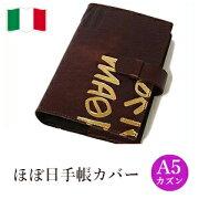 高級本革製手帳カバー(リフィル別)【Ikuvina】A5サイズ・アンティークフィニッシュ(茶色)/金装飾