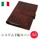 高級本革製システム手帳カバー【Ikuvina】a5サイズ・アンティークフィニッシュ(茶色)