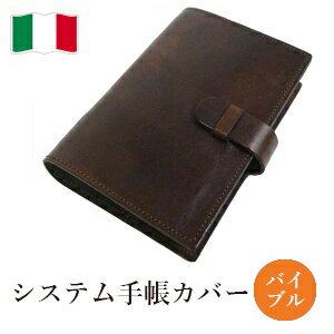 【OFFICINALIBRIS】イタリア高級本革製システム手帳カバー(リフィル別売)【Antiqua】バイブルサイズ
