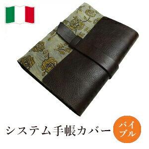 【OFFICINALIBRIS】イタリア高級本革製システム手帳カバー(リフィル別売)【RosaDorata】バイブルサイズ