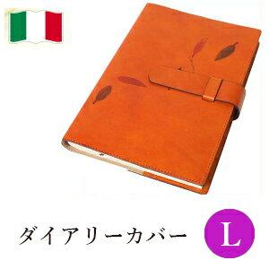 高級本革製手帳カバー(カレンダータイプのリフィルノート付)【Impresso】(Lサイズ)mandarin(オレンジ色)