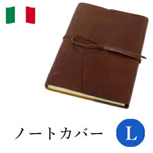 【OFFICINALIBRIS】高級本革製ノートカバー革ひも付(リフィル付)【Antiqua】Lサイズ