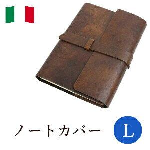 ノートカバー革