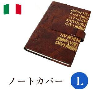 高級本革製ノートカバー(リフィルノート付)【Ikuvina】Lサイズ・アンティークフィニッシュ(茶色)/金装飾