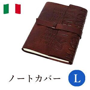 高級本革製ノートカバーフラップタイプ(リフィルノート付)【Ikuvina】Lサイズ・アンティーク・フィニッシュ(茶色)