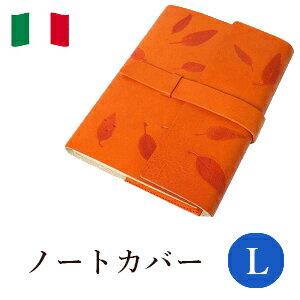 高級本革製ノートカバーフラップタイプ(リフィルノート付)【Impresso】24×17cm(Lサイズ)mandarin(オレンジ色)