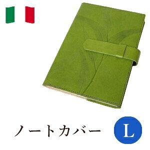 高級本革製ノートカバー(リフィルノート付)【Impresso】24×17cm(Lサイズ)・pea_green(緑色)