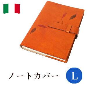 高級本革製ノートカバー(リフィルノート付)【Impresso】(Lサイズ)mandarin(オレンジ色)
